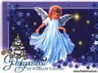 Поздравление с Рождеством от ИА Мастер-Кадров