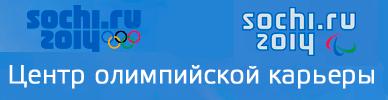rabota Sochi 2014