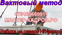Монтажник-ЖБК