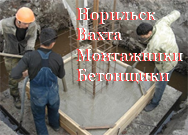 норильск вахта вакансии монтажник Ставрополе проводят