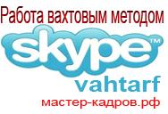 Собеседование по скайпу ВАХТА