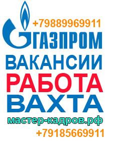 Газпром вакансии