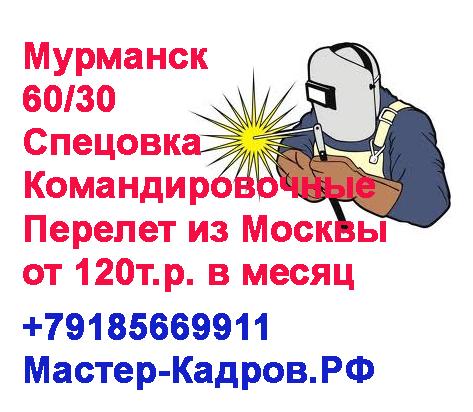 Работа сварщиком вахтой в Мурманске