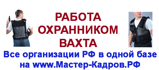 работа охранником в газпроме в москве