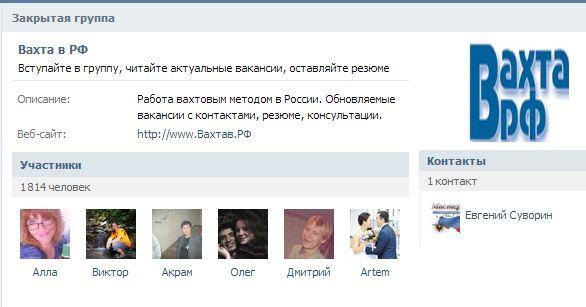 Работа вахтовым методом Вконтакте