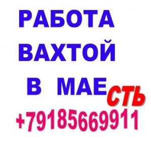 mai_rabota_vahtoy