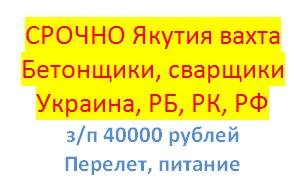 vahta_yakutia