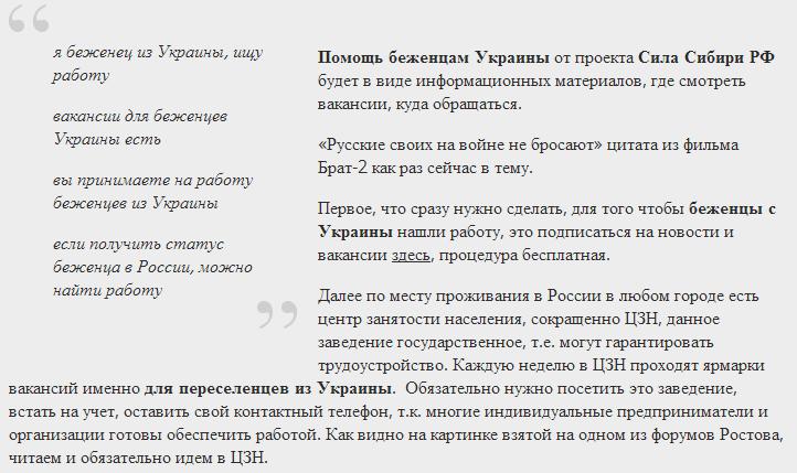 Работа На Севере России Вахтовым Методом Для Украинцев Водителем.Rar