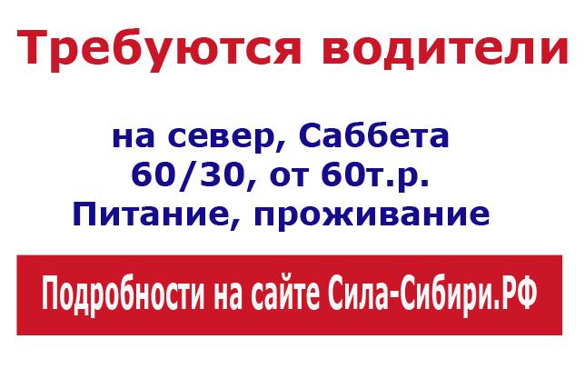 Sabbeta_voditeli