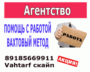 Vahta_rabota_akchia