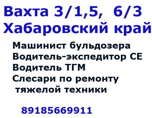 Работа вахтой водитель газпром хабаровск