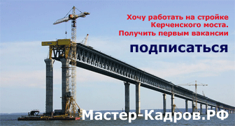 Должности вахтой стройка Керченский мост