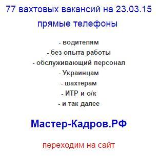 вакансии на апрель строительство керченского моста