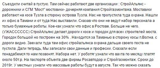 с керчи новостной факт  керченский мост строительство должности