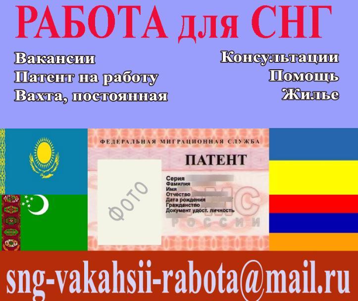 размещен работа в москве с патентом для граждан снг доказывает, что племенное