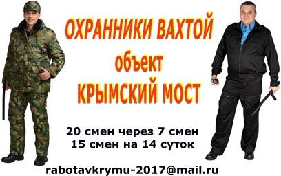 Вакансии для охранников на Керченском мосту 2017-2019