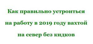 Вахтой в 2019 устройство по гарантии Вахтера