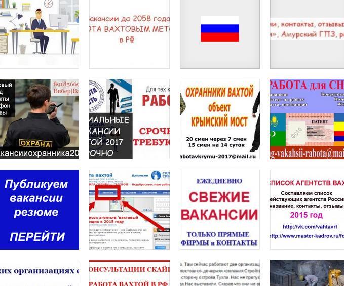 О фирме вахта - работа вахтой (Сила Сибири)