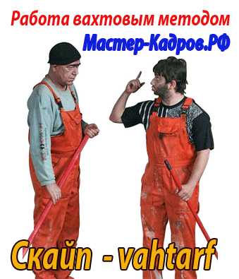 Работа для иностранцев в РФ
