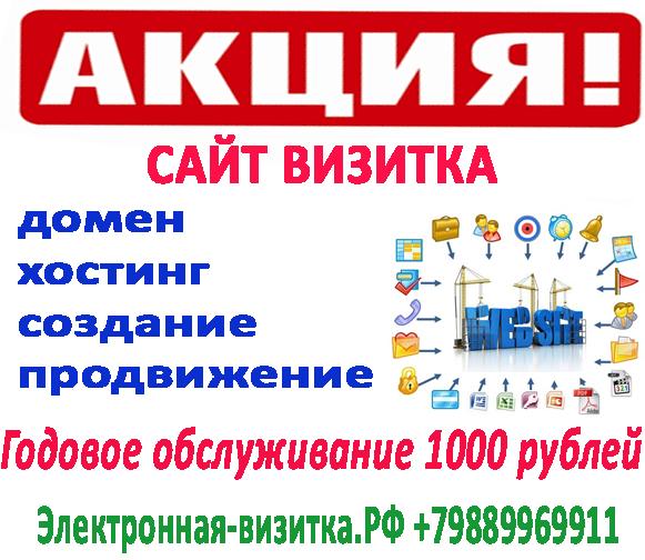 Акция сайт за 1000 рублей