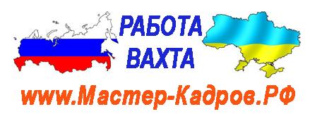 Работа для граждан Украины вахта