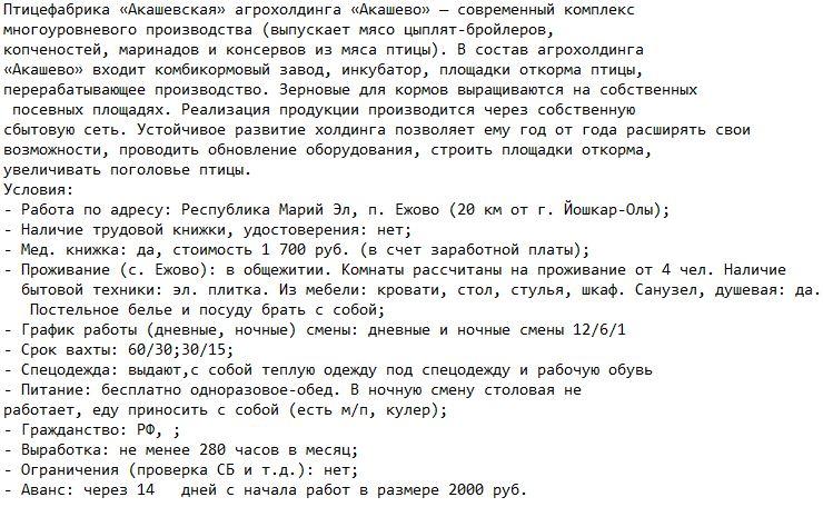 Rabota_na_severe_raznorabochim