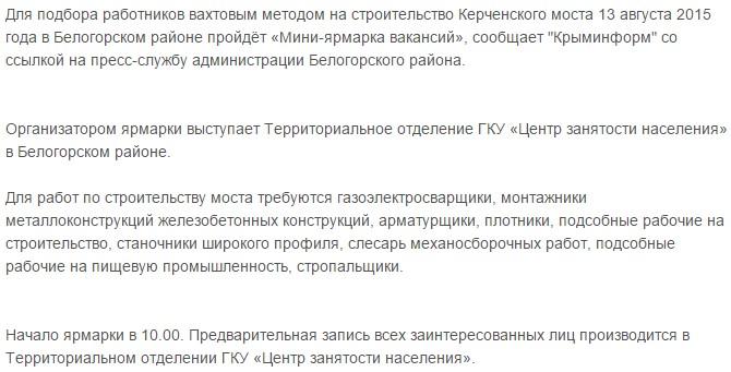 строительство керченского на август, сентябрь вакансии