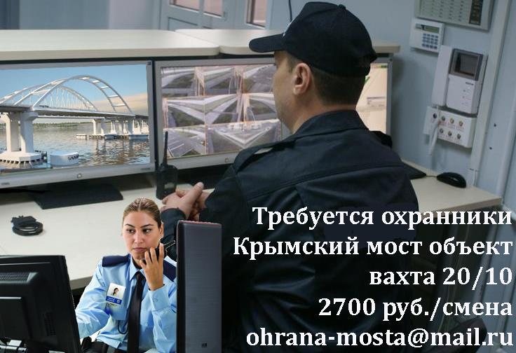 работа охранником 2017 Крымский мост работа вахтой