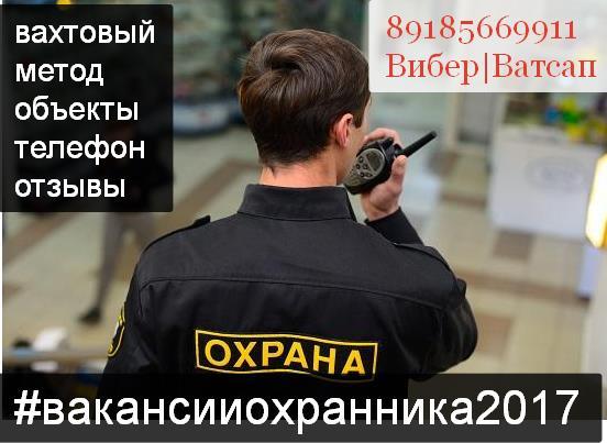 до 2029 года обновляя вакансии охранника через месенджеры работа
