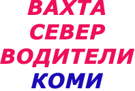http://vahtarf.ru/wp-content/uploads/2014/02/20_02_14_1.png