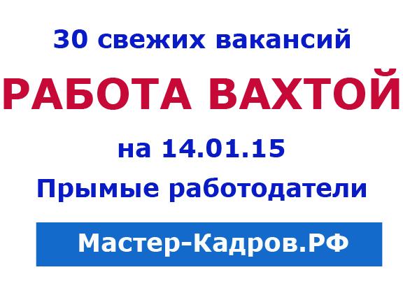 http://vahtarf.ru/wp-content/uploads/2015/01/rabotavahta14_01_15.png