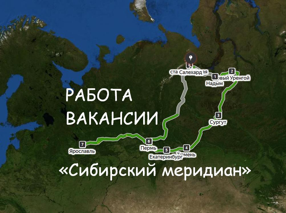 «Сибирский меридиан» официальный сайт с вакансиями вахтой