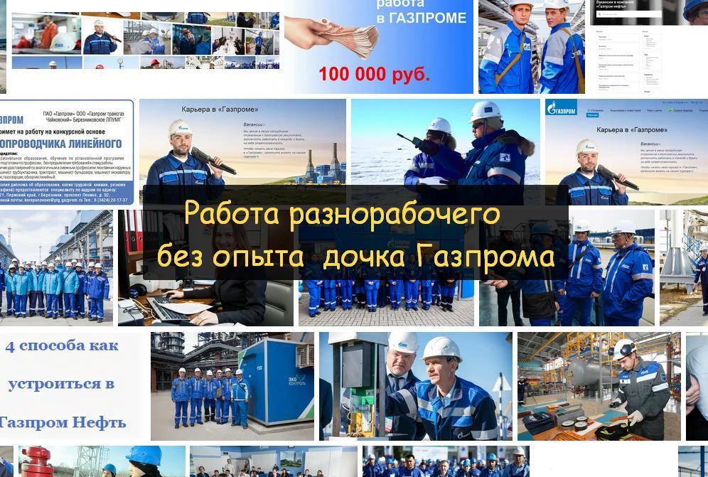 разнорабочий разнорабочая «Сила Сибири-2»