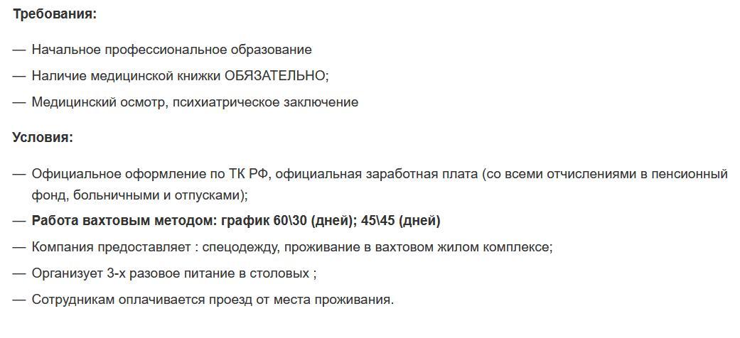 работа с ежедневной оплатой Газпром Россия Москва