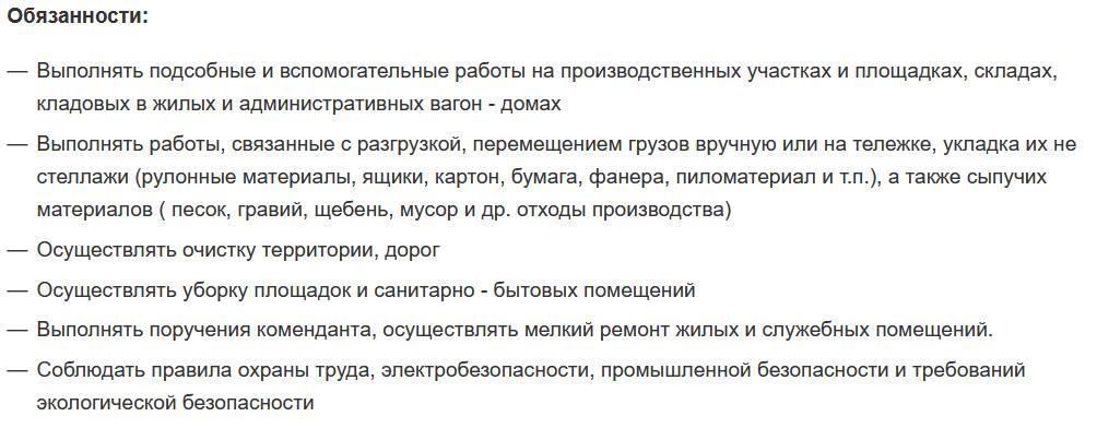 работа с ежедневной платой москва вахта «Сила Сибири»