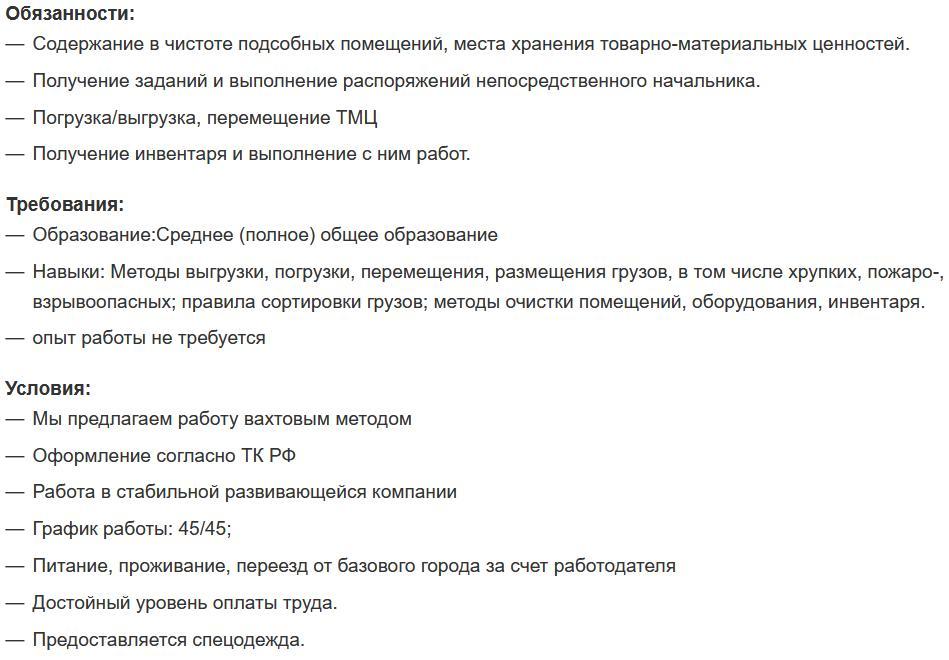 работник работа «Сила Сибири-2» Москва официальный сайт