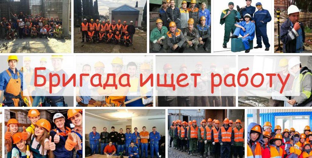 бригада рабочих работа есть работа